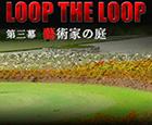 LOOP THE LOOP【5】 藝術家の庭